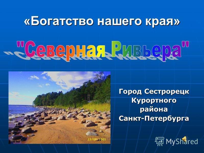 «Богатство нашего края» Город Сестрорецк Курортногорайона Санкт-Петербурга