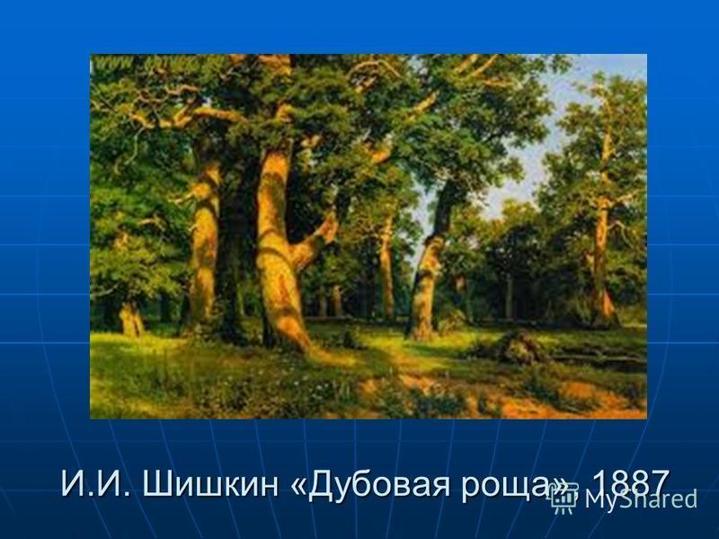И.И. Шишкин «Дубовая роща», 1887