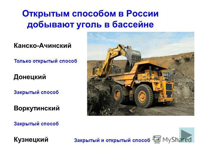 Открытым способом в России добывают уголь в бассейне Кузнецкий Канско-Ачинский Воркутинский Донецкий Закрытый способ Закрытый и открытый способ Только открытый способ