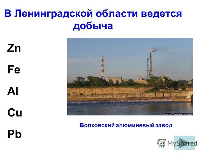 В Ленинградской области ведется добыча Al Fe Cu Zn Pb Волховский алюминиевый завод
