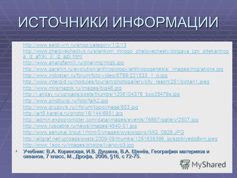 ИСТОЧНИКИ ИНФОРМАЦИИ http://www.seldi-vrn.ru/shop/category/1/2/13 http://www.seldi-vrn.ru/shop/category/1/2/13 http://www.seldi-vrn.ru/shop/category/1/2/13 http://www.chelovechectvo.ru/slishkom_mnogo_chelovechestv/dolgaya_jizn_pitekantrop a_iz_afriki