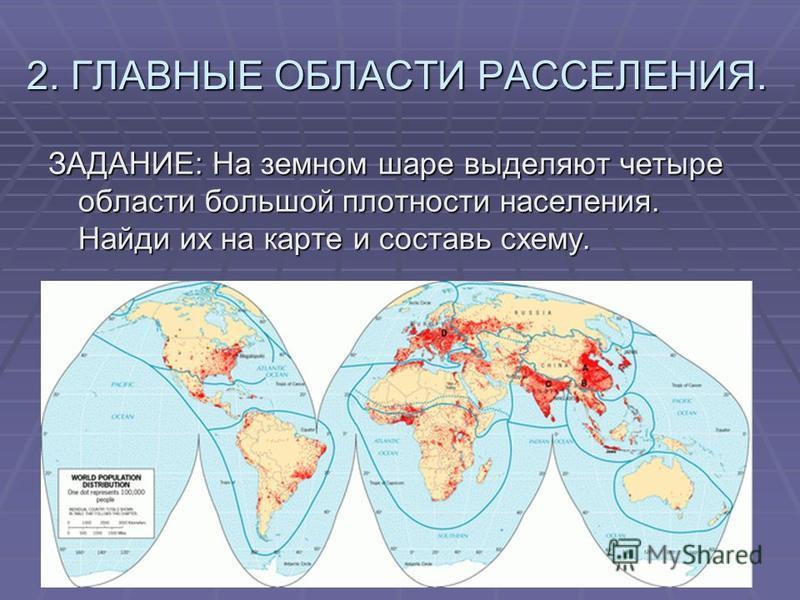 ЗАДАНИЕ: На земном шаре выделяют четыре области большой плотности населения. Найди их на карте и составь схему.