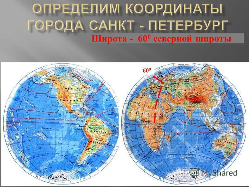 Санкт - Петербург 60 0 Широта - 60 0 северной широты