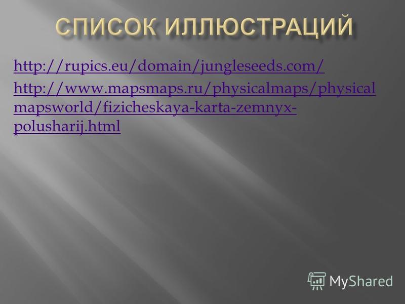 http://rupics.eu/domain/jungleseeds.com/ http://www.mapsmaps.ru/physicalmaps/physical mapsworld/fizicheskaya-karta-zemnyx- polusharij.html