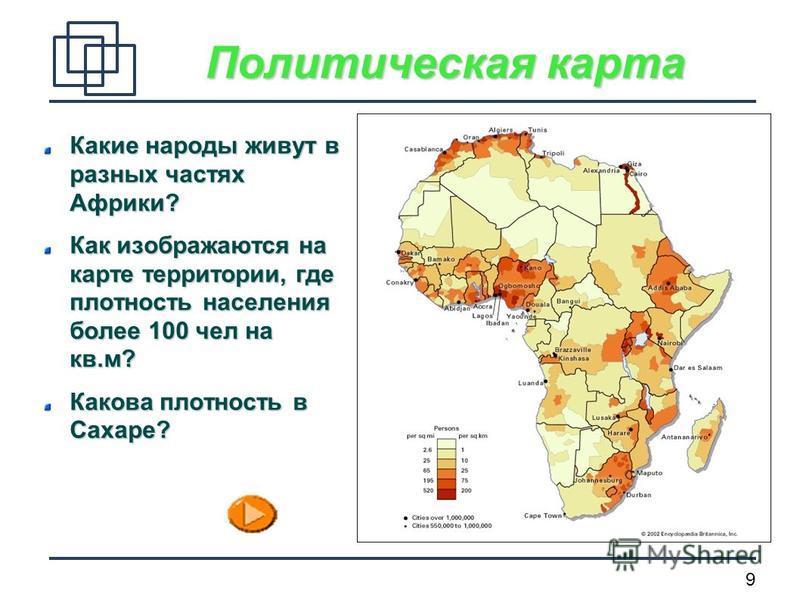 9 Политическая карта Какие народы живут в разных частях Африки? Как изображаются на карте территории, где плотность населения более 100 чел на кв.м? Какова плотность в Сахаре?