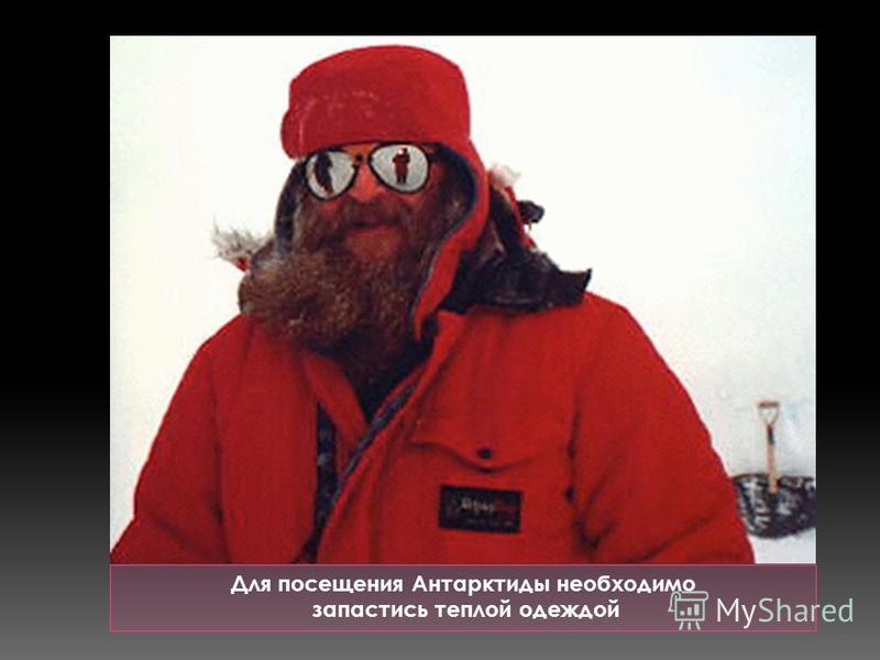 Для посещения Антарктиды необходимо запастись теплой одеждой