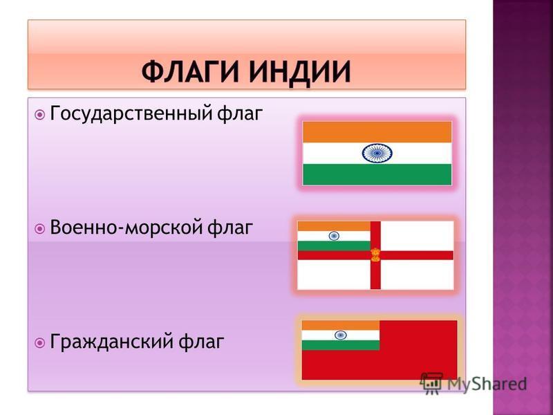Государственный флаг Военно-морской флаг Гражданский флаг Государственный флаг Военно-морской флаг Гражданский флаг