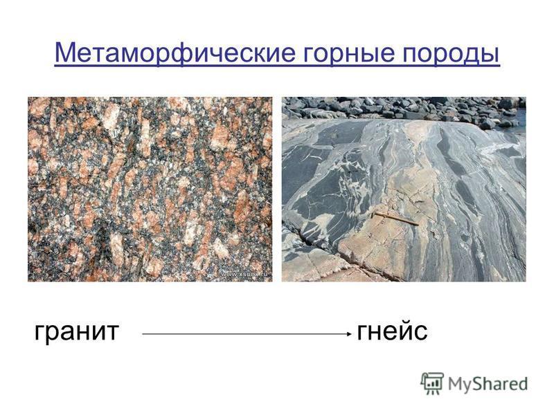 Метаморфические горные породы Известняк мрамор