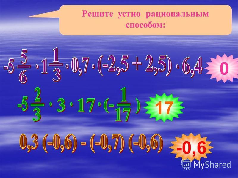 Блиц - опрос а) К какому числу надо прибавить -3, чтобы получилось 5? б) Какое число надо умножить на -1, чтобы получилось 4? в) На какое число надо разделить 12, чтобы получилось -6? г) Укажите пары чисел, чтобы их сумма равнялась – 7; д) Произведен