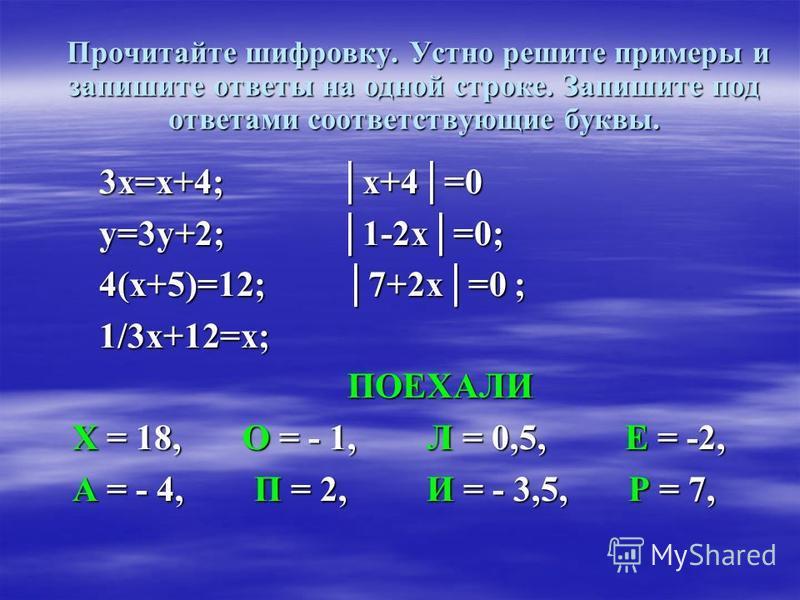 Проверка готовности к прогулке. Найдите и исправьте ошибки в решении уравнения: +