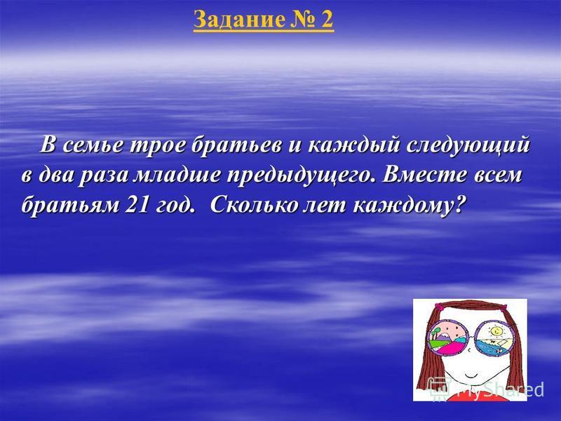Задание 1. Составьте и решите примеры по рисунку. Тот, кто первым доберется до ракеты, будет командиром корабля, второй-бортинженером. Остальные верно выполнившие задание, зачисляются в экипаж. : 8 : 8 + 6 + 6 - 27 - 27 7 7 + 5 + 5 - 2 - 2 -2,75 0 -2