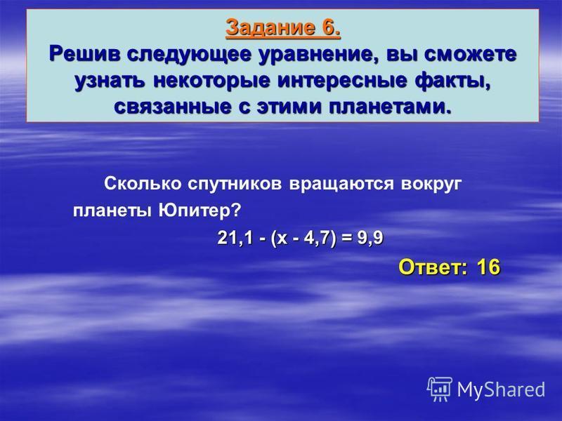 Задание 5. Определите, на какой высоте над Землей пролетал космический корабль первого космонавта, решив следующее уравнение: Определите, на какой высоте над Землей пролетал космический корабль первого космонавта, решив следующее уравнение: 5(х + 9)+