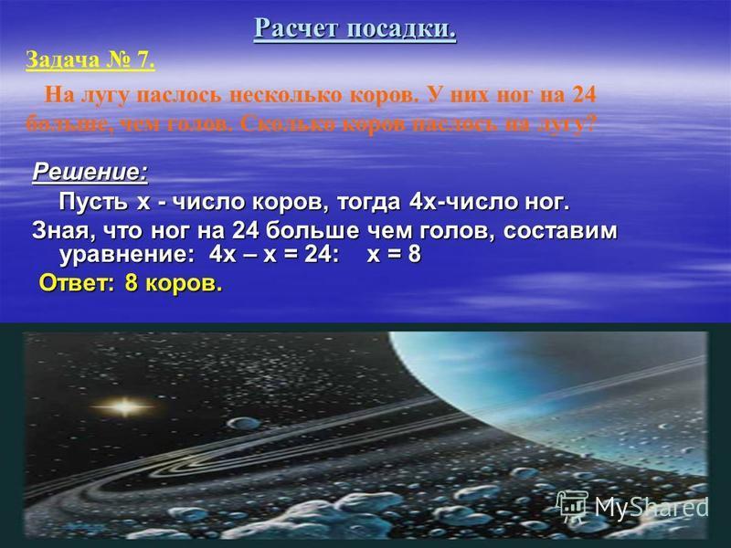Сколько спутников вращаются вокруг планеты Юпитер? 21,1 - (х - 4,7) = 9,9 21,1 - (х - 4,7) = 9,9 Ответ: 16 Ответ: 16 Задание 6. Решив следующее уравнение, вы сможете узнать некоторые интересные факты, связанные с этими планетами.