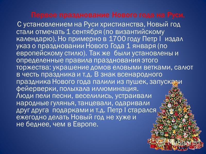Первое празднование Нового года на Руси. С установлением на Руси христианства, Новый год стали отмечать 1 сентября (по византийскому календарю). Но примерно в 1700 году Петр I издал указ о праздновании Нового Года 1 января (по европейскому стилю). Та