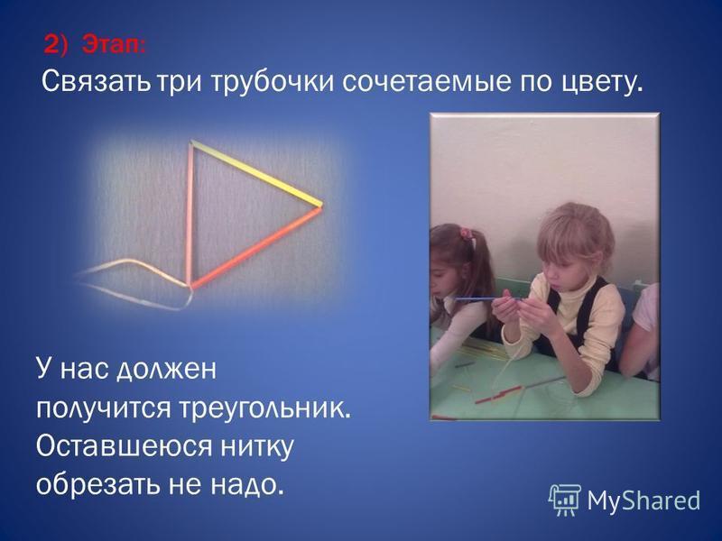 2) Этап: Связать три трубочки сочетаемые по цвету. У нас должен получится треугольник. Оставшеюся нитку обрезать не надо.