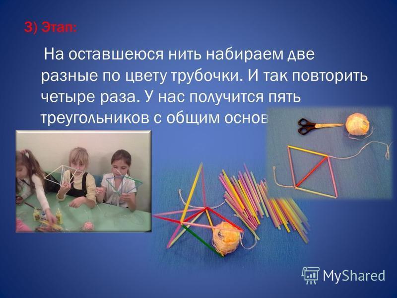 3) Этап: На оставшеюся нить набираем две разные по цвету трубочки. И так повторить четыре раза. У нас получится пять треугольников с общим основанием.