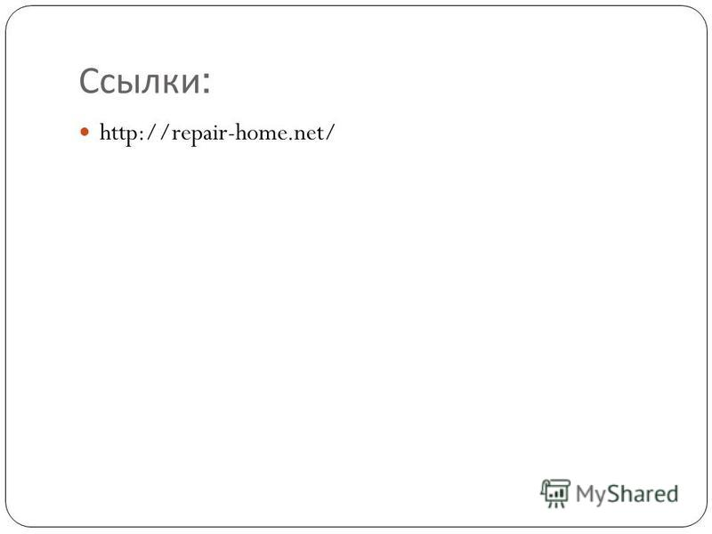 Ссылки : http://repair-home.net/