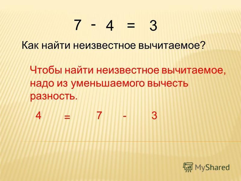 Как найти неизвестное вычитаемое? Чтобы найти неизвестное вычитаемое, надо из уменьшаемого вычесть разность. 4 = 7-3 7 - 4=3