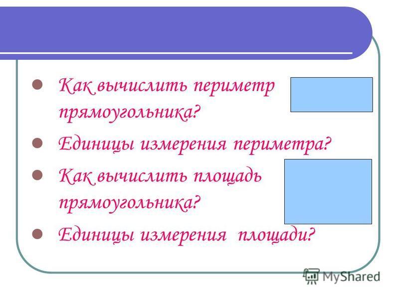 Как вычислить периметр прямоугольника? Единицы измерения периметра? Как вычислить площадь прямоугольника? Единицы измерения площади?
