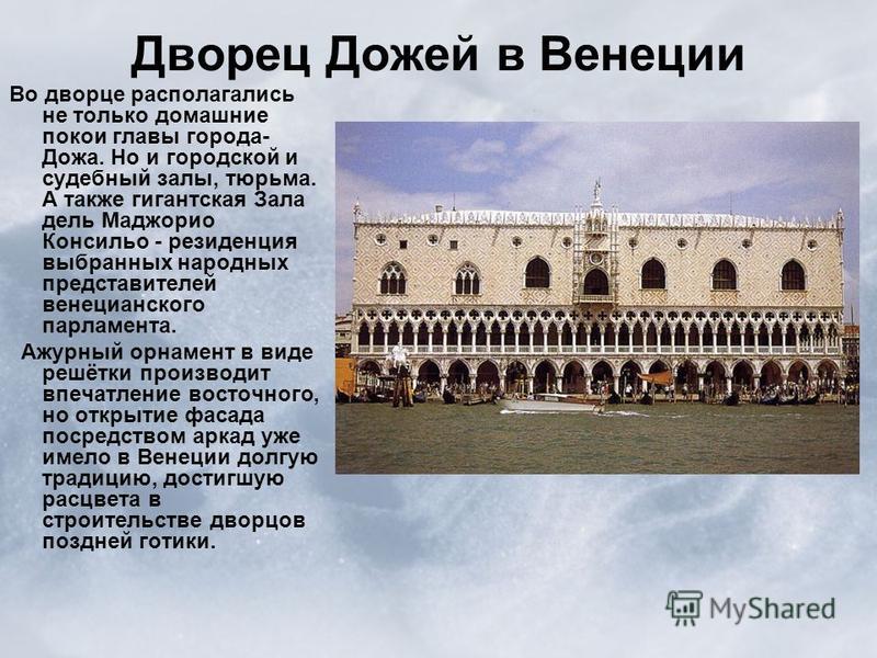 Во дворце располагались не только домашние покои главы города- Дожа. Но и городской и судебный залы, тюрьма. А также гигантская Зала дель Маджорио Консильо - резиденция выбранных народных представителей венецианского парламента. Ажурный орнамент в ви