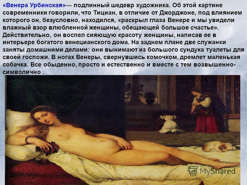 венера урбинская картина описание