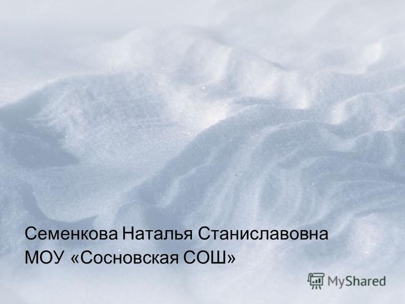 Семенкова Наталья Станиславовна МОУ «Сосновская СОШ»