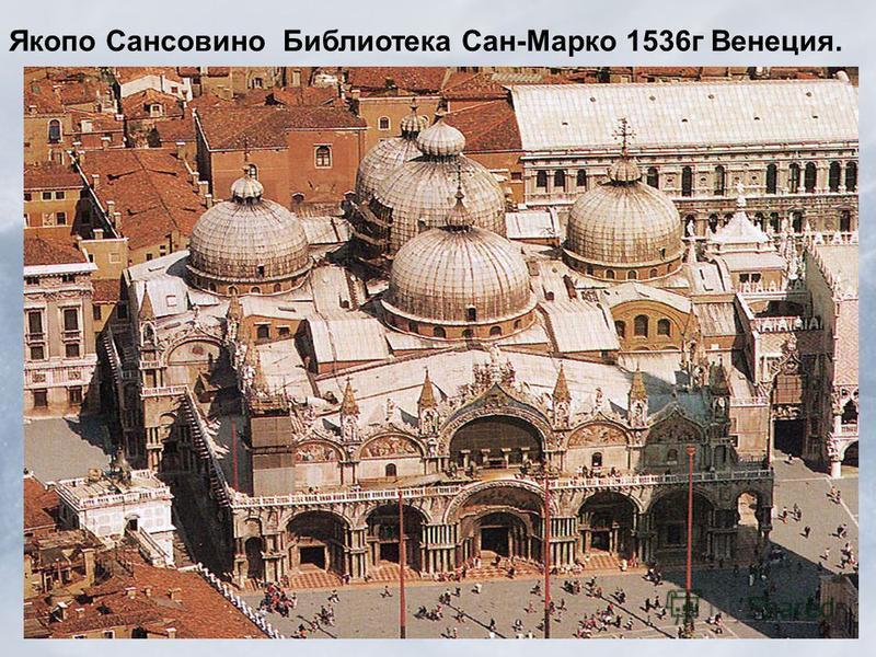 Якопо Сансовино Библиотека Сан-Марко 1536 г Венеция.