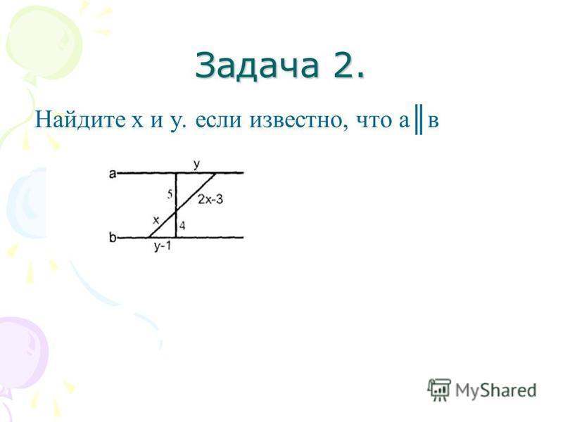 Задача 2. Найдите х и у. если известно, что ав