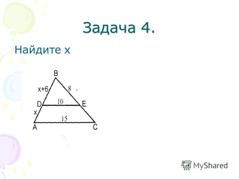 Задача 4. Найдите х