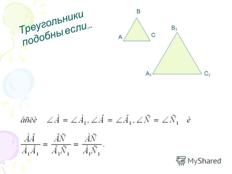 А В С А1А1 В1В1 С1С1 Треугольники подобны если …