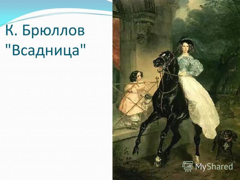 К. Брюллов Всадница