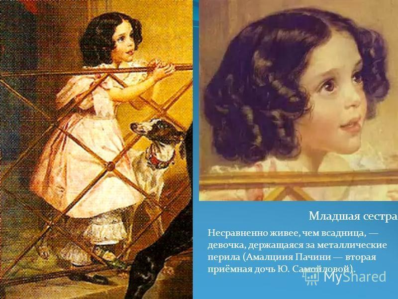 Младшая сестра Несравненно живее, чем всадница, девочка, держащаяся за металлические перила (Амалциия Пачини вторая приёмная дочь Ю. Самойловой).