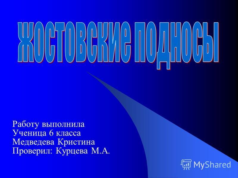 Работу выполнила Ученица 6 класса Медведева Кристина Проверил: Курцева М.А.