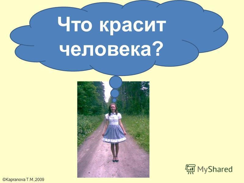 Что красит человека? ©Kapranova T.M.,2009