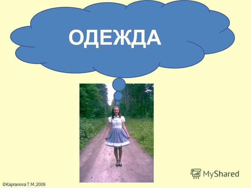 ОДЕЖДА ©Kapranova T.M.,2009