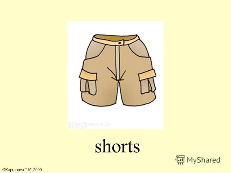 shorts ©Kapranova T.M.,2009