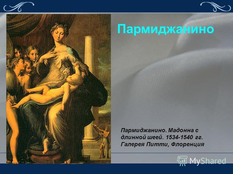Пармиджанино. Мадонна с длинной шеей. 1534-1540 гг. Галерея Питти, Флоренция Пармиджанино