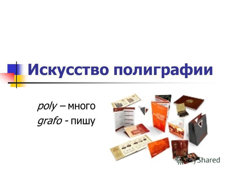 Искусство полиграфии poly – много grafo - пишу