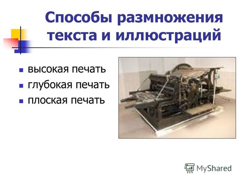 Способы размножения текста и иллюстраций высокая печать глубокая печать плоская печать