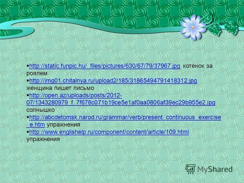 http://static.funpic.hu/_files/pictures/630/67/79/37967.jpg котенок за роялем http://static.funpic.hu/_files/pictures/630/67/79/37967.jpg http://img01.chitalnya.ru/upload2/185/31865494791418312.jpg женщина пишет письмо http://img01.chitalnya.ru/uploa