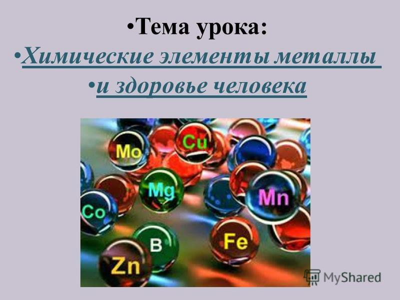 Тема урока: Химические элементы металлы и здоровье человека