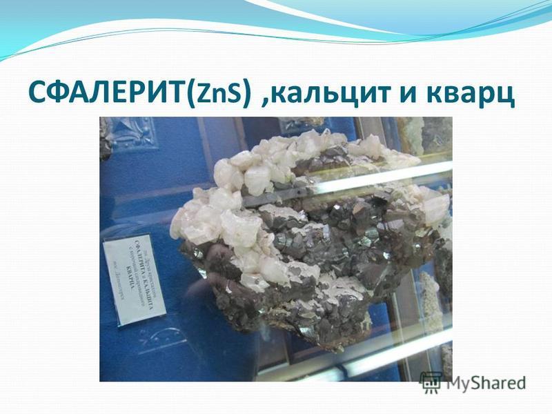 СФАЛЕРИТ( ZnS ),кальцит и кварц