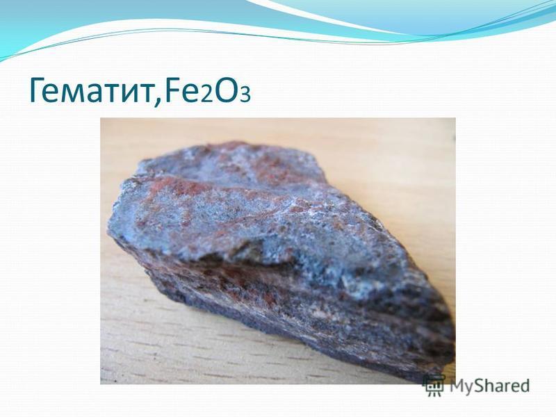 Гематит,Fe 2 O 3