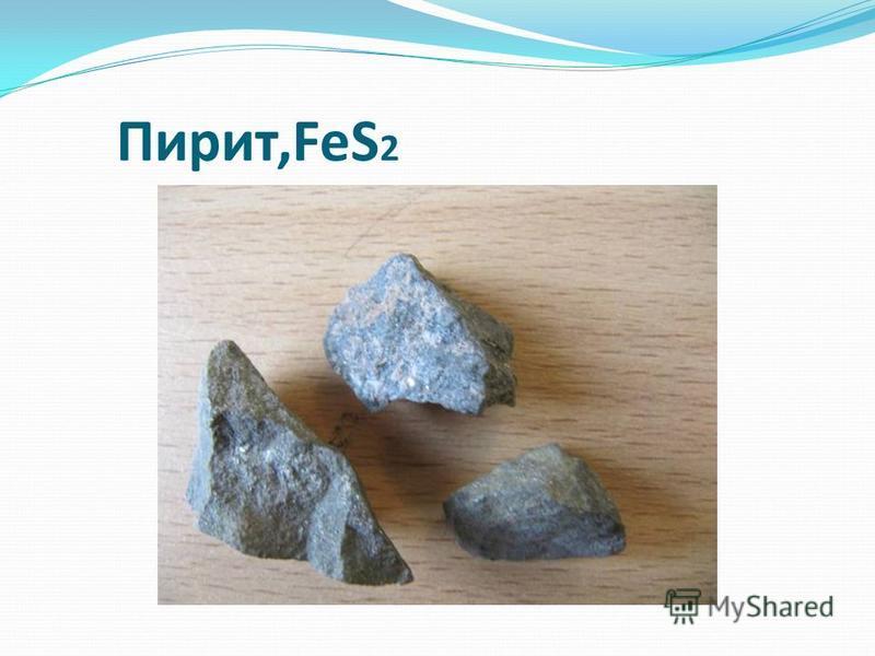 Пирит,FeS 2