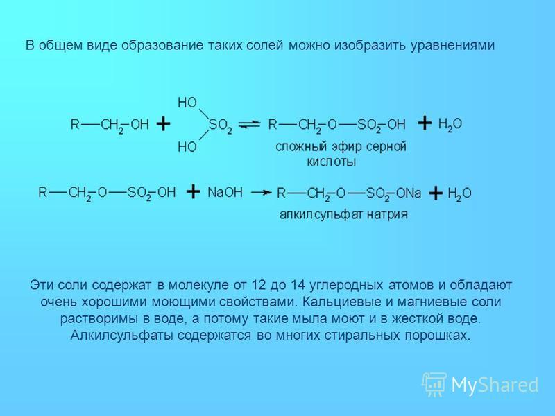 В общем виде образование таких солей можно изобразить уравнениями Эти соли содержат в молекуле от 12 до 14 углеродных атомов и обладают очень хорошими моющими свойствами. Кальциевые и магниевые соли растворимы в воде, а потому такие мыла моют и в жес