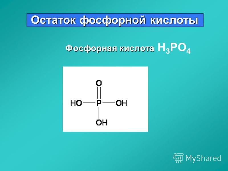 Остаток фосфорной кислоты Фосфорная кислота Фосфорная кислота H 3 PO 4