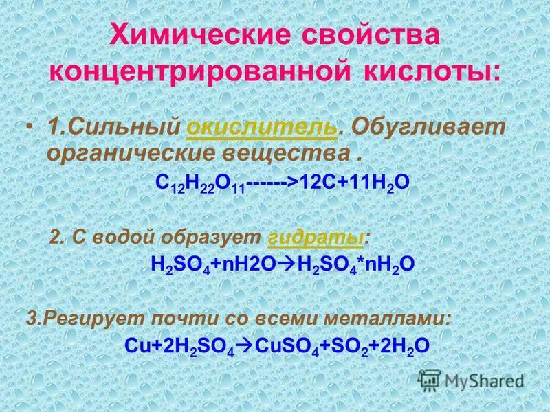 Химические свойства концентрированной кислоты: 1. Сильный окислитель. Обугливает органические вещества.окислитель С 12 Н 22 О 11 ------>12С+11Н 2 О 2. С водой образует гидраты:гидраты H 2 SO 4 +nH2O H 2 SO 4 *nH 2 O 3. Регирует почти со всеми металла