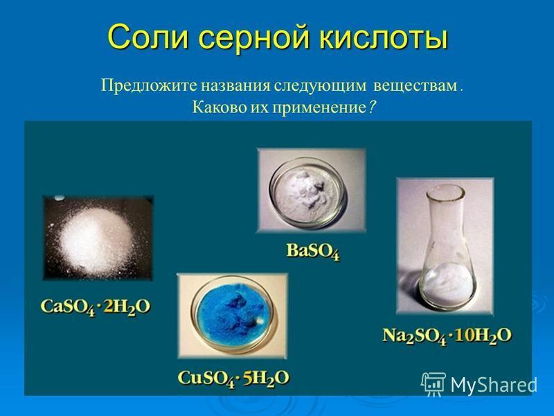 Соли серной кислоты Предложите названия следующим веществам. К аково и х применение ?