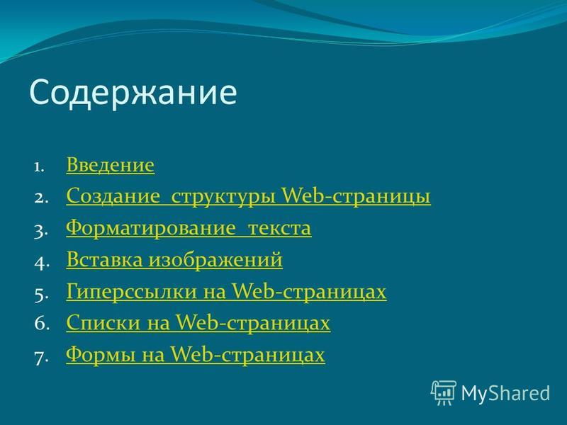 Содержание 1. Введение Введение 2. Создание структуры Web-страницы Создание структуры Web-страницы 3. Форматирование текста Форматирование текста 4. Вставка изображений Вставка изображений 5. Гиперссылки на Web-страницах Гиперссылки на Web-страницах