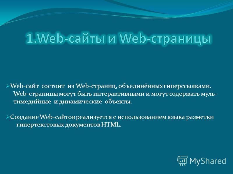 Web-сайт состоит из Web-страниц, объединённых гиперссылками. Web-страницы могут быть интерактивными и могут содержать мультимедийные и динамические объекты. Создание Web-сайтов реализуется с использованием языка разметки гипертекстовых документов HTM